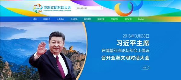 亚洲文明对话大会官网截图