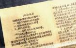 """一份""""报告""""翻开历史新篇章——寻访中共浙江省第一次代表大会旧址"""
