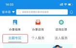 """开录!8月11日起上""""爱山东""""APP查高考录取结果"""