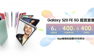 三星Galaxy S20 FE 5G开售:4999元起享多重好礼