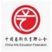 中国艺术教育联合会