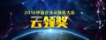 阿里云、联想云、网易蜂巢云集2016中国企业云服务大会