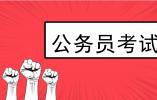 四川省考开始报名 招录人数较去年同期降一半