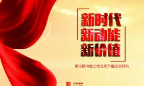 [AD]第12届中国上市公司价值论坛特刊