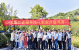 2021年浙江省园林绿化职业技能竞赛在杭收官