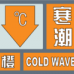 寒潮橙色预警信号