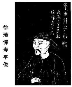 恽寿平画像