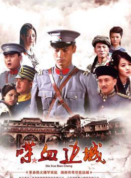 喋血边城 DVD版