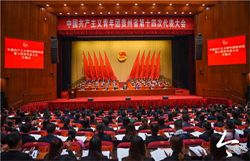 共青团贵州省第十四次代表大会