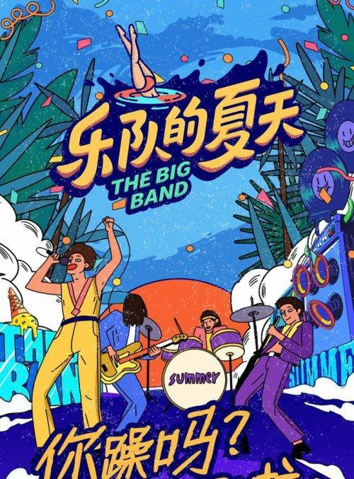 乐队的夏天 第二季