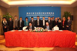 黑龙江省卫生和计划生育委员会