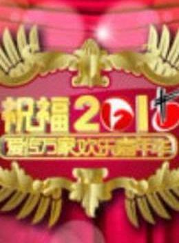 安徽卫视2011元旦晚会