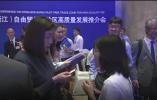 浙江自贸试验区携手全球巨头打造油气全产业链
