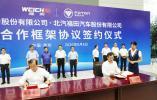潍柴集团与福田汽车战略合作框架协议签约仪式举行