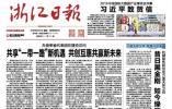 浙报头版丨慈溪农村卫生室提标升级 城里医生来坐诊