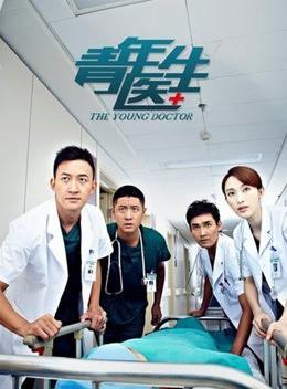 青年医生 DVD版