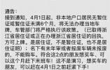 4月1日起宁波非本地户口无法办理当地车牌?市车管所辟谣