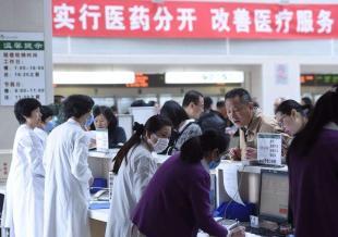 中国公立医院绩效改革究竟难在何处?