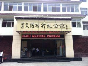 青天河精神纪念馆