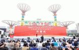 全国奇石齐聚萧山 2020中国(杭州)赏石艺术节拉开序幕